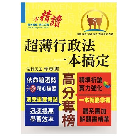 高普特考【超薄行政法一本搞定】(兼具體系及解題書精華)