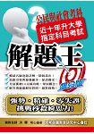 107升大學指定科目考試解題王-公民與社會考科