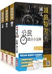 【107年全新改版】鐵路特考[佐級][共同科目]套書(贈公民搶分小法典)
