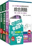 107年桃園捷運[助理專員-運務法務類]超效套書