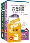 107年桃園捷運[技術員-維修機械類/維修軌道類]超效套書