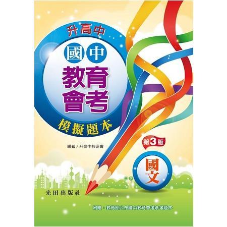 國中教育會考模擬題本(國文)第3版