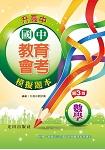 國中教育會考模擬題本(數學)第3版