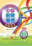 國中教育會考模擬題本(英語閱讀)第3版