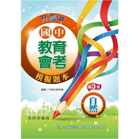 國中教育會考模擬題本(自然)第3版