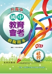 國中教育會考模擬題本(社會)第3版