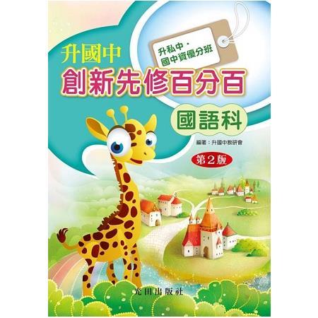 升國中創新先修百分百(國語科)第2版