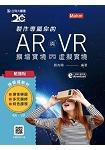 輕課程 製作專屬你的AR擴增實境與VR虛擬實境