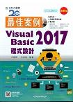 最佳案例 Visual Basic 2017 程式設計附範例光碟-最新版