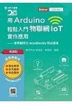 輕課程 用Arduino輕鬆入門物聯網IoT實作應用 - 使用圖控化motoBlockly程式語言