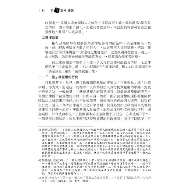 植憲的行政法解題書(上)(4版)