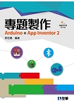 專題製作-Arduino+App Inventor2(附範例光碟及PCB)