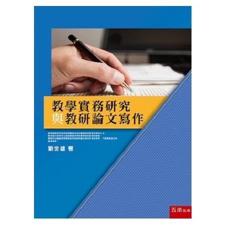 教學實務研究與教研論文寫作 /