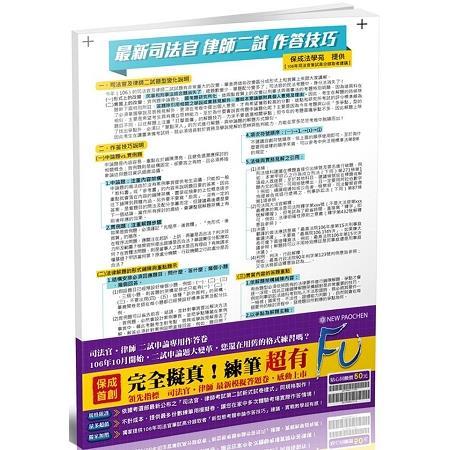 司法官、律師考試第二試新式申論題國家考試卷<保成>