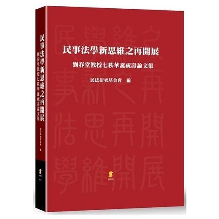 民事法學新思維之再開展—劉春堂教授七秩華誕祝壽論文集?