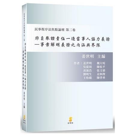 非負舉證責任一造當事人協力義務—事案解明義務之內涵與界限—民事程序法焦點論壇 第二卷