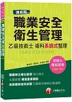 [速成版]職業安全衛生管理乙級技術士術科系統式整理(技術士、專技高考)