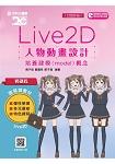 輕課程 Live 2D 人物動畫設計:培養建模(model)概念附軟體試用版及範例素材檔
