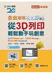 畫出璀璨、列印夢想 - 從3D列印輕鬆動手畫玩創意-使用Tinkercad、123D Design、Paint.NET繪圖