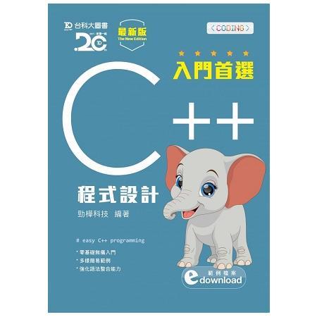 入門首選 C++ 程式設計附範例檔 - 最新版