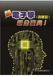 新電子學(含實習)奪分寶典I(最新版附解析)