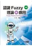 認識Fuzzy理論與應用(第四版)