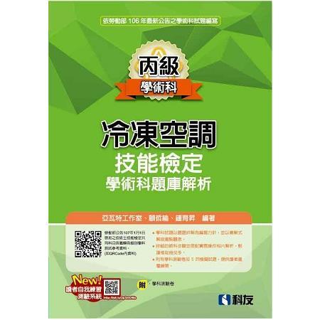 丙級冷凍空調技能檢定學術科題庫解析(2018最新版)(附學科測驗卷)