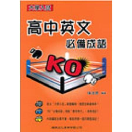 高中英文必備成語KO