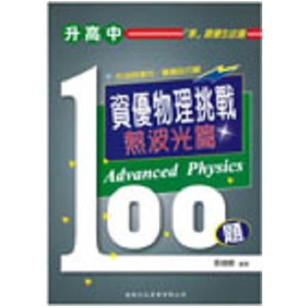 資優物理挑戰熱波光篇100題