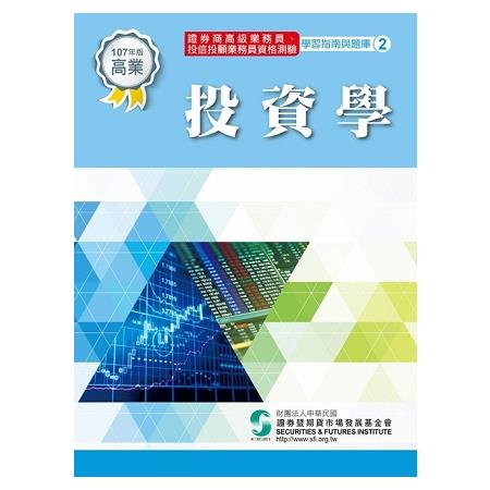 107投資學(學習指南與題庫2)-高業.投信投顧業務員資格測驗適用