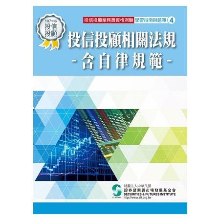 107投信投顧相關法規/含自律規範(學習指南與題庫4)-投信投顧業務員資格測驗適用