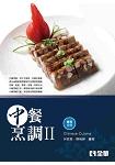 中餐烹調Ⅱ(附實習手冊)