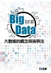 Big Data:大數據的概念與演算法
