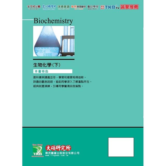 生物化學(下)