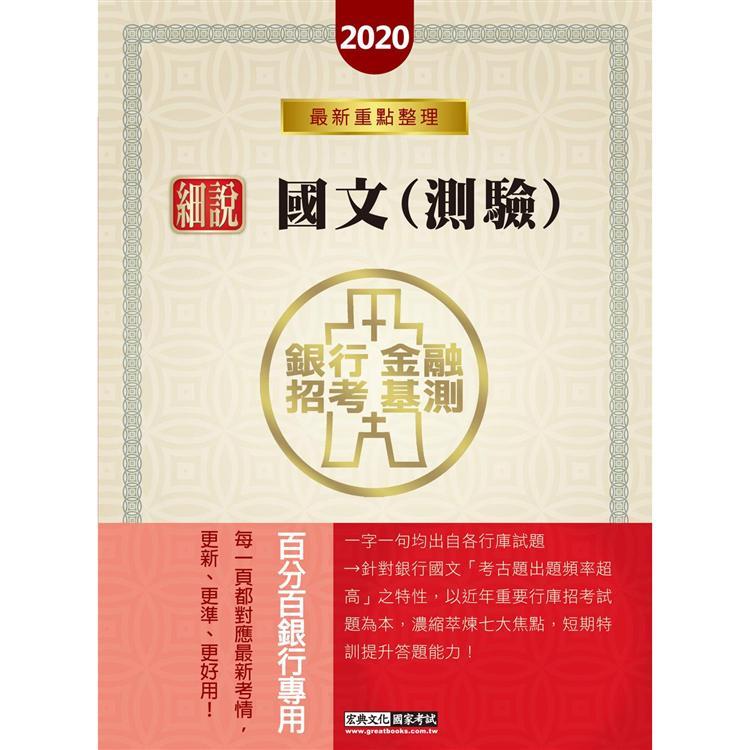 2019細說銀行招考:國文(測驗題型)