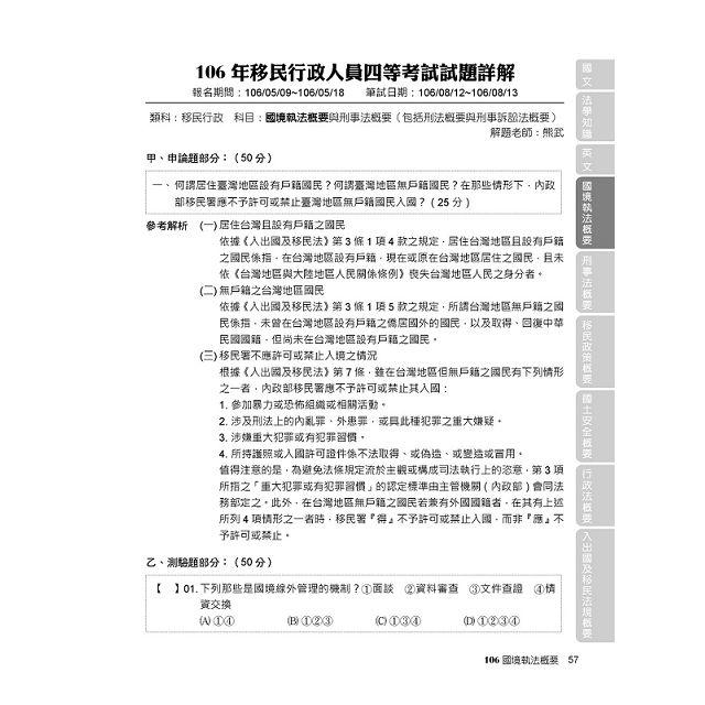 移民特考2018試題大補帖【移民行政類】普通+專業(105~106年試題)三、四等