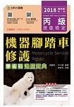 丙級機器腳踏車修護學術科通關寶典-2018年最新版(第九版)-附贈OTAS題測系統
