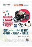 看見micro:bit新世界-學邏輯、寫程式、玩創意-最新版