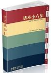 基本小六法-50版-2018法律工具書系列<保成>