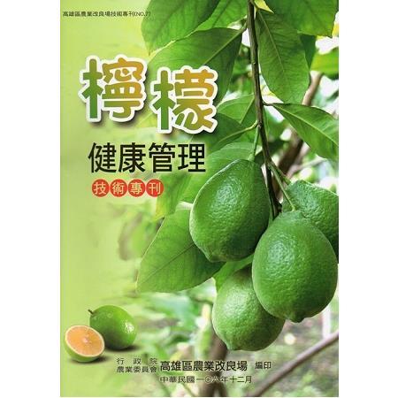 檸檬健康管理技術專刊