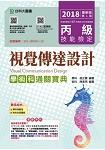 丙級視覺傳達設計學術科通關寶典-2018年(附贈OTAS題測系統)