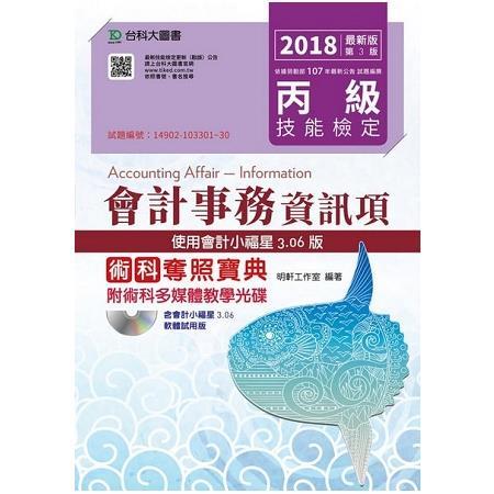 丙級會計事務(資訊項)術科奪照寶典-使用會計小福星3.06版附多媒體教學光碟-2018年最新版