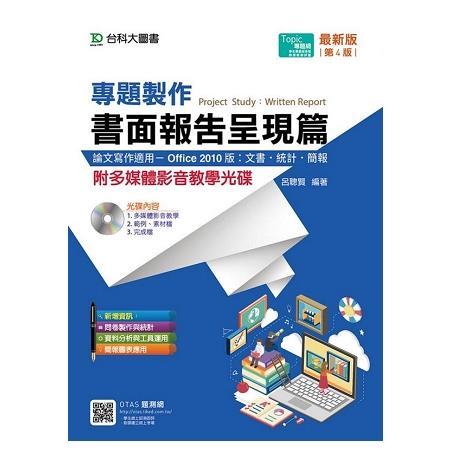 專題製作《書面報告呈現篇》Office 2010版-第四版(附多媒體影音教學光碟)