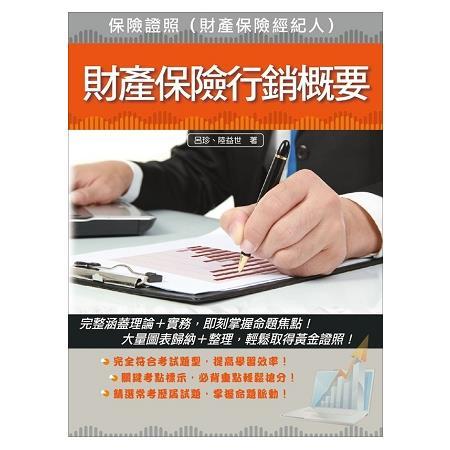 財產保險行銷概要(保險經紀人考試適用)