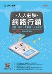 人人必學網路行銷:行動、社群、人工智慧、大數據