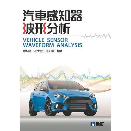 汽車感知器波形分析