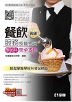 丙級餐飲服務技能檢定學術科完全攻略(2018最新版)(附學科測驗卷)