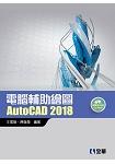 電腹D異U繪圖AutoCAD 2018(附範例光碟)