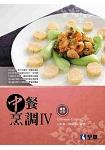 中餐烹調Ⅳ(附實習手冊)