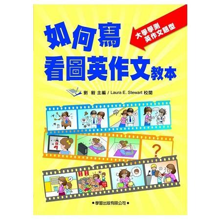 如何寫看圖英作文教本